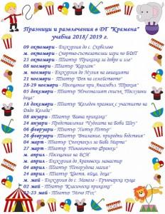 Празници и развлечения в ДГ