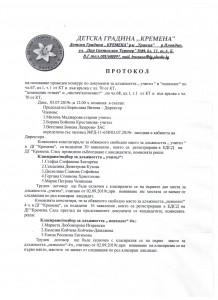 протокол1 001
