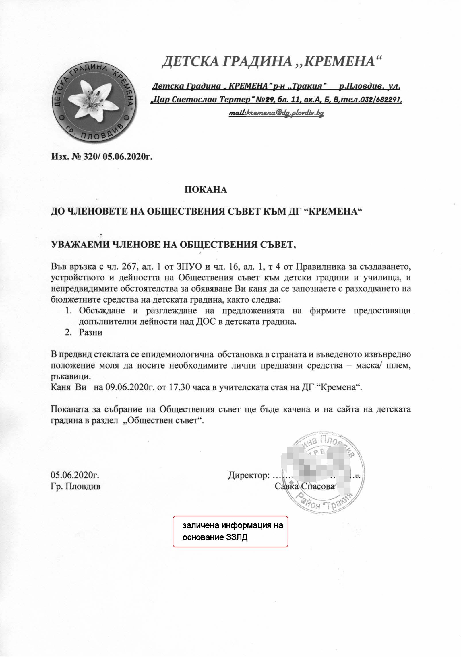 ПОКАНА-ОБЩЕСТВЕН-СЪВЕТ---05.06