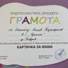 """Участие в Национален детски конкурс """"Картичка за мама"""""""